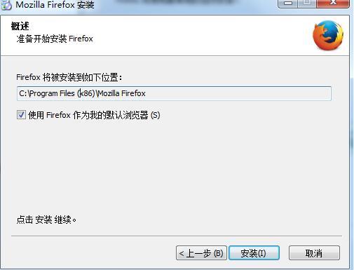 火狐浏览器安装