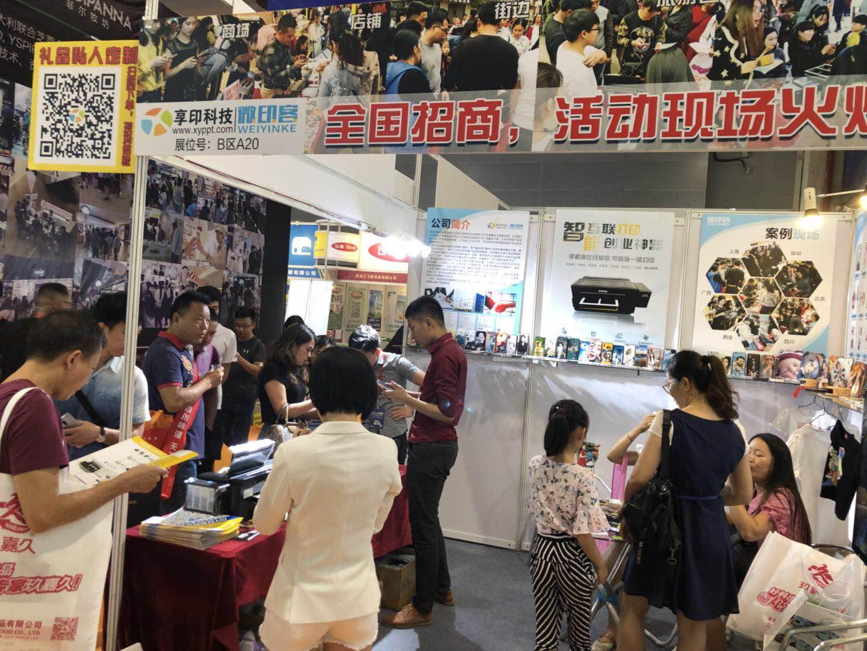 广州国际加盟展会现场