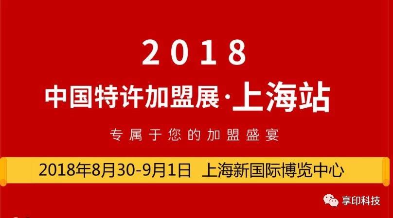 2018上海特许加盟展