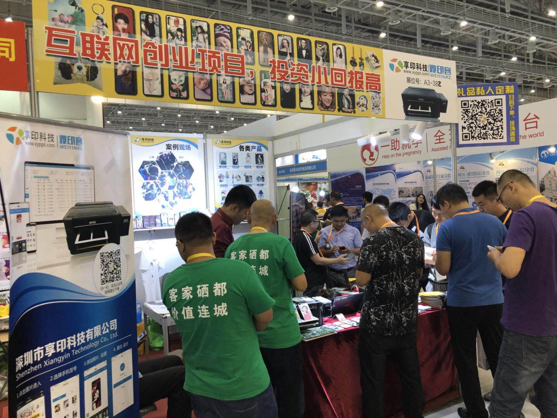 中国厦门国际大健康博览会