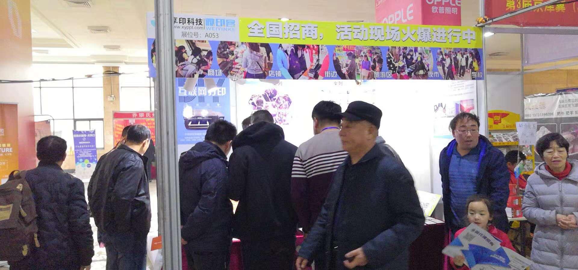 第14届华北石家庄连锁加盟及投资者博览会现场