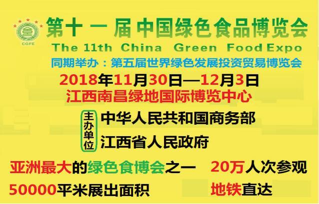 中国绿博会