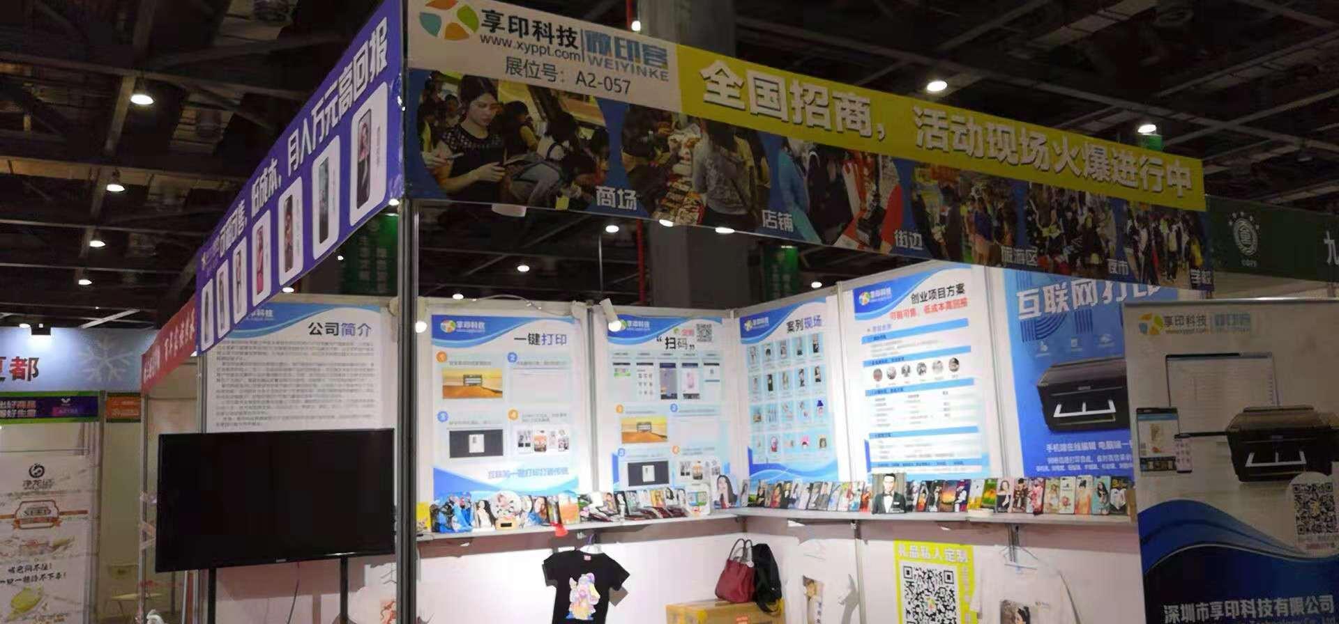 中国绿博会展位