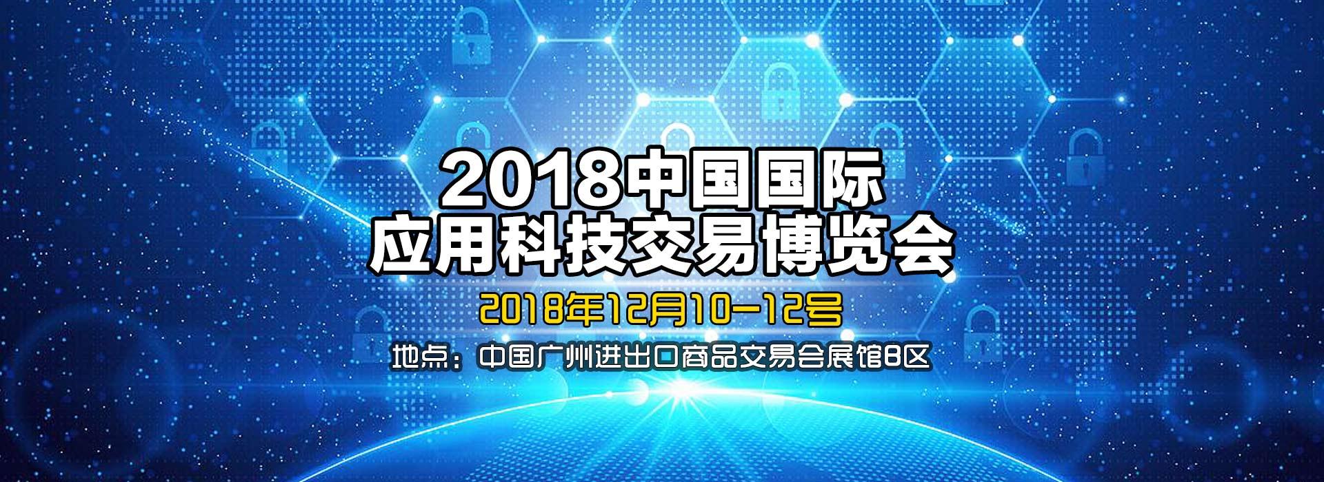 应用科技博览会