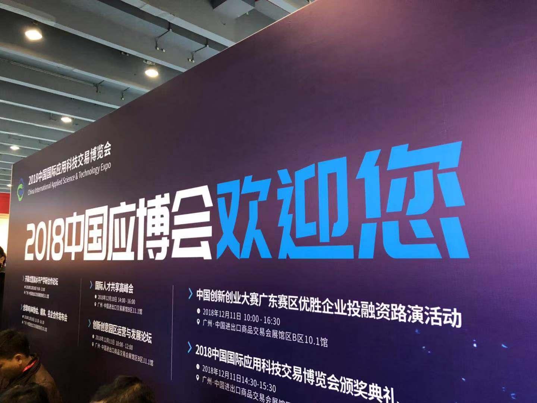 中国国际应用科技博览会