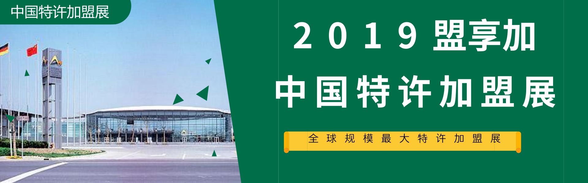 2019武汉特许加盟展