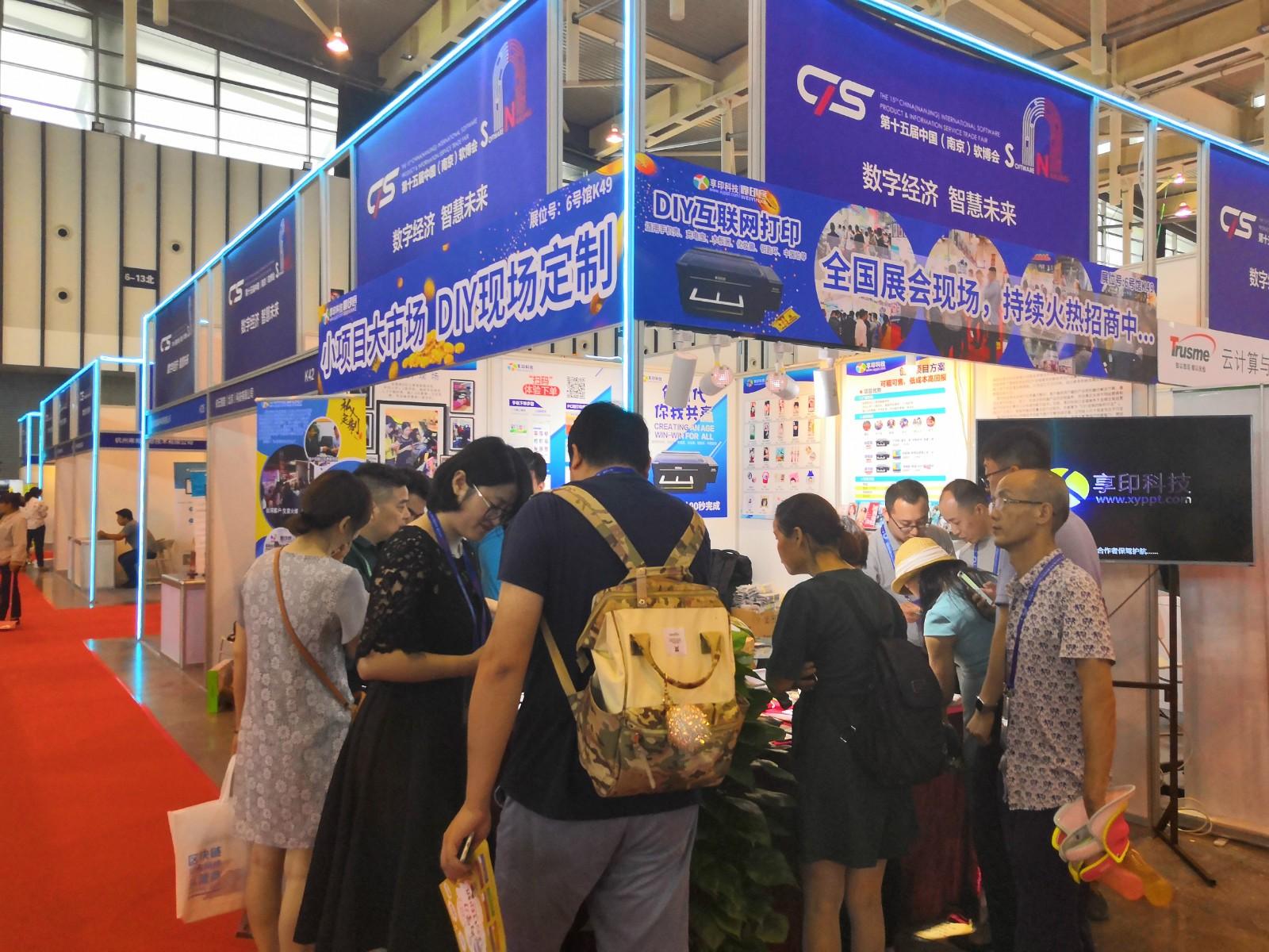 南京软博会