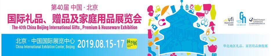 第40届北京国际礼品,赠品及家庭用品展览会