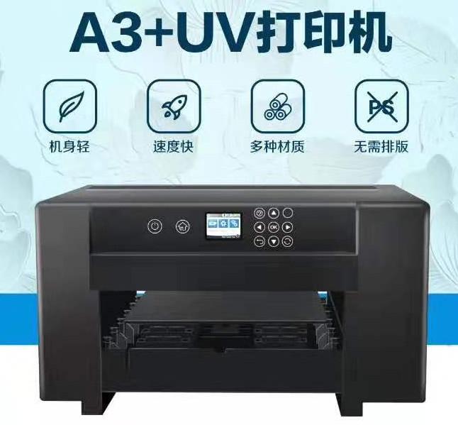 A3UV打印机