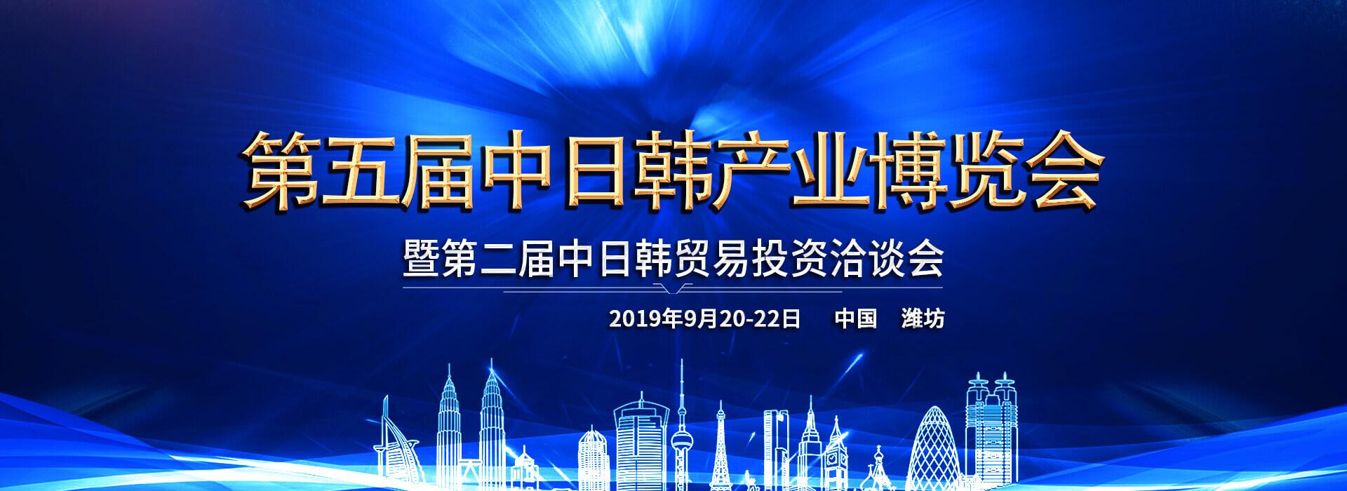 第五届中日韩产业博览会