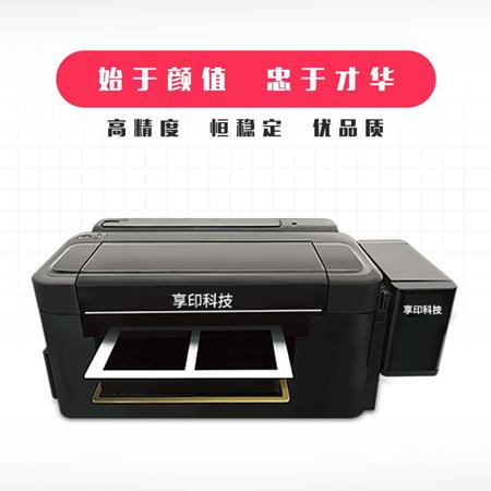 享印科技手机壳定制打印设备