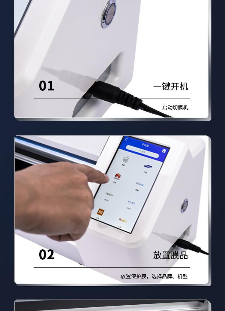 智能手机切膜机操作展示